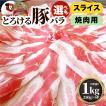 豚バラ肉 1kg スライス 焼肉 豚肉  (250g×4パック) メガ盛り