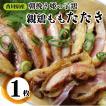 冷凍 国産 親鶏たたき タタキ 朝びき新鮮 当日発送 土...