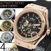 自動巻き 腕時計 メンズ 送料無料 全4色 1年保証 フルスケルトン 42mm フェイス 自動巻き 腕時計 BOX 保証書付 WT-PR 1210