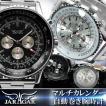 自動巻き 腕時計 メンズ 送料無料  1年保証 全2色 2タイプ有り ビッグフェイス 自動巻き クロノグラフ 腕時計 BOX 保証書付き 0925
