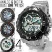 腕時計 メンズ アナデジ 送料無料 1年保証 BOX付き  腕時計 アナログ & デジタル デュアルタイム 腕時計 全4色 W0625