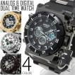腕時計 メンズ アナデジ 送料無料 1年保証 BOX付き メンズ 腕時計 アナログ & デジタル デュアルタイム 腕時計 全4色 W0125