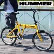 HUMMER ハマー 折りたたみ 自転車 20インチ  シングルギア シンプル 20インチ 折りたたみ自転車  イエロー X0111 0228