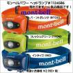 モンベル mont-bell パワー ヘッドランプ #1124586