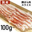 国産 特選豚肉 豚バラ スライス 100g〜  冷蔵品 業務用 上豚