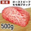 国産 特選牛肉 ローストビーフ用モモ肉 ブロック 500g 冷蔵品 業務用