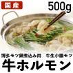 国産特選牛肉 博多モツ鍋煮込み用 牛生小腸モツ 500g  冷凍品 業務用
