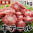 国産 特選牛肉 牛テール 1Kg 冷凍品 業務用