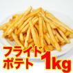 冷凍食品 業務用 オランダ産 フライドポテト シューストリング 1kg    お弁当 一品 揚物 ポテト フライドポテト じゃがいも