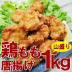 冷凍食品 業務用 鶏もも唐揚げ 1kg (1個約30g-34g) ...