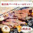 焼き肉バーベキュー用セット!