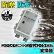 DWP-485i-TR-DC RS232C⇔RS485変換ユニット 【絶縁タイプ】(DC10V-32V仕様)
