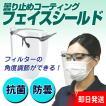 フェイスシールド Sview メガネ型 曇り止め+99.9%抗菌フィルム 飛沫感染防止 フェイスマスク