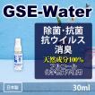 除菌・抗菌・抗ウイルス・抗カビ・消臭 スプレー [GSE-Water] 30ml (GSE-203) アルコール・化学物質不使用
