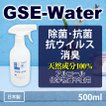 【特別割引!】除菌・抗菌・抗ウイルス・抗カビ・消臭 スプレー [GSE-Water] 500ml (GSE-250) アルコール・化学物質不使用