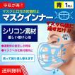 マスクインナー 青 1枚入 シリコン マスクインナーフレーム スペーサー ブラケット ブルー