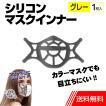 マスクインナー グレー 1枚入 シリコン マスクインナーフレーム スペーサー ブラケット 灰色