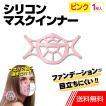マスクインナー ピンク 1枚入 シリコン マスクインナーフレーム スペーサー ブラケット ファンデーションが目立たちにくい