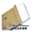 【MC-704】ゴミ袋薄手強化乳白半透明70L 500枚 (70リットル ごみ袋100枚入りBOX ×5)【送料無料】