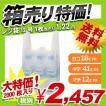 【送料無料】規格レジ袋 12号 2000枚(100枚×20パック)