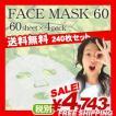 【送料無料】シートパック FACE MASK60 240枚セット(60枚x4パック)業務用フェイスマスク