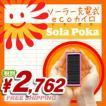【送料無料】ソーラー充電ecoカイロ ソラポカ