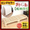 日本製 総桐2つ折りすのこベッド シングル 桐らくね (国産 二つ折りすのこベット 折り畳み 折りたたみ 桐製 ベッドフレーム)