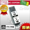 canon BCI-320PGBK ブラック 残量表示ICチップ付き高品質純正互換インク キヤノン キャノン BCI-321+320