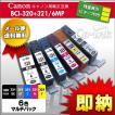 canon BCI-321+320/6MP 6本セット 残量表示ICチップ付き高品質純正互換インク キヤノン キャノン BCI-321+320