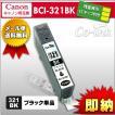 canon BCI-321BK ブラック 残量表示ICチップ付き高品質純正互換インク キヤノン キャノン BCI-321+320