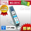 canon BCI-321C シアン 残量表示ICチップ付き高品質純正互換インク キヤノン キャノン BCI-321+320