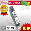 canon BCI-321GY グレー 残量表示ICチップ付き高品質純正互換インク キヤノン キャノン BCI-321+320