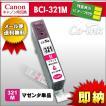 canon BCI-321M マゼンタ 残量表示ICチップ付き高品質純正互換インク キヤノン キャノン BCI-321+320