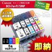 canon BCI-7e+9/5MP 5色セット 残量表示ICチップ付き高品質純正互換インク キヤノン キャノン