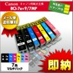 canon BCI-7e+9/7MP 7色セット 残量表示ICチップ付き高品質純正互換インク キヤノン キャノン BCI-7e+9