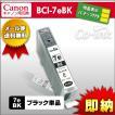 canon BCI-7eBK ブラック 残量表示ICチップ付き高品質純正互換インク キヤノン キャノン BCI-7e+9