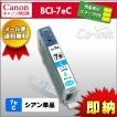 canon BCI-7eC シアン 残量表示ICチップ付き高品質純正互換インク キヤノン キャノン BCI-7e+9