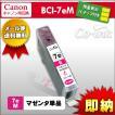 canon BCI-7eM マゼンタ 残量表示ICチップ付き高品質純正互換インク キヤノン キャノン BCI-7e+9