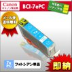 canon BCI-7ePC フォトシアン 残量表示ICチップ付き高品質純正互換インク キヤノン キャノン BCI-7e+9