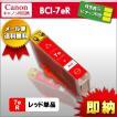 canon BCI-7eR レッド 残量表示ICチップ付き高品質純正互換インク キヤノン キャノン BCI-7e+9