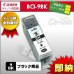 canon BCI-9BK ブラック(顔料) 残量表示ICチップ付き高品質純正互換インク キヤノン キャノン BCI-7e+9
