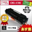 CRG 418 BLK CANON キャノン ブラック リサイクル トナー あすつく対応