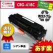 CRG 418 C CANON キャノン シアン リサイクル トナー あすつく対応