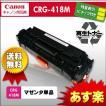 CRG 418 M CANON キャノン マゼンタ リサイクル トナー あすつく対応