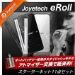 電子タバコ Joyetech eRoll+純正リキッド付き★スターターキット あすつく対応