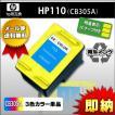 HP110カラー 単品プリントカートリッジICチップ付き高品質純正リサイクルインク