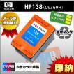 HP138プリントカートリッジ フォトカラー 単品ICチップ付き高品質純正リサイクルインク