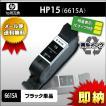 HP15BK プリントカートリッジ 黒 単品ICチップ付き高品質純正リサイクルインク