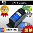 HP 17プリントカートリッジ カラー 単品ICチップ付き高品質純正リサイクルインク
