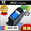HP23 カラー color C1823DA リサイクルインク